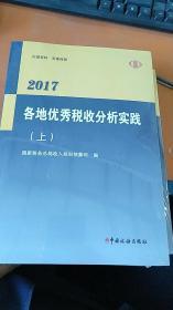 2 各地优秀税收分析实践(2017,上下)未拆封