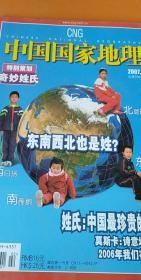 中国国家地理 2007年2