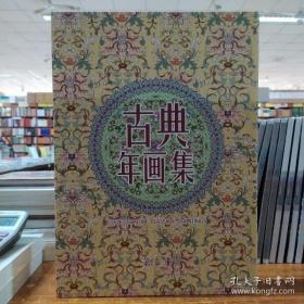 古典年画集(第一册)