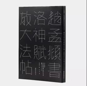 敦堂书画金石文字丛刊之十六  赵孟頫书洛神赋放大法帖(平装本)