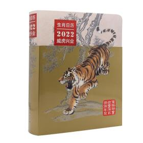 生肖日历:2022威虎兴业