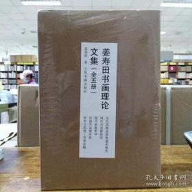 姜寿田书画理论文集(全五册)