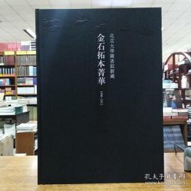 1996-2012北京大学图书馆新藏金石拓本菁华