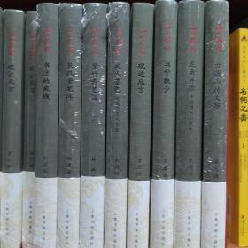 海上题襟:《砚边卮言》《紫竹斋艺话》《长风堂笔阵》《书法的底线》《文人墨色 近现代文人书法》《古微山房文荟》《龙虫并雕》《书学散步》八本合售