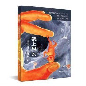 架上风云——中国油画随想录