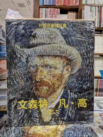 《外国名家精品集—文森特·凡·高》(一、二卷)