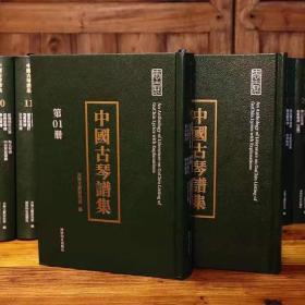 中国古琴谱集