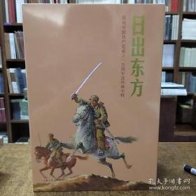 日出东方——庆祝中国共产党成立100周年