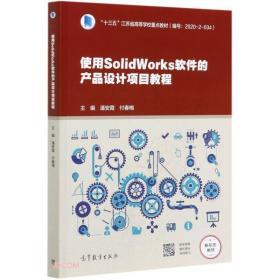 使用SolidWorks软件的产品设计项目教程 付春梅,潘安霞,潘安霞,付