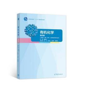 有机化学 董陆陆 著 9787040557435 高等教育出版社