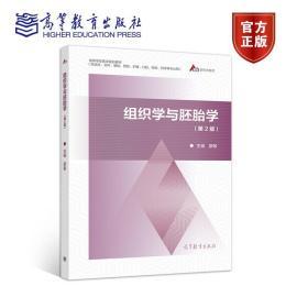 组织学与胚胎学 廖敏 9787040556230 高等教育出版社