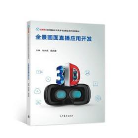 全景画面直播应用开发 刘洪武,胡方霞 9787040523973 高等教育出