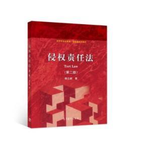 侵权责任法 杨立新 著 9787040552782 高等教育出版社