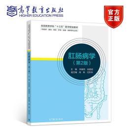 肛肠病学 李春雨徐国成 9787040555233 高等教育出版社