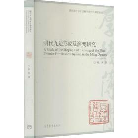 明代九边形成及演变研究 胡凡 9787040536652 广东高等教育出版社