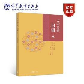 大学先修日语2 张国强 9787040558258 高等教育出版社
