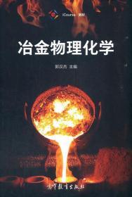 冶金物理化学 郭汉杰 9787040554571 高等教育出版社