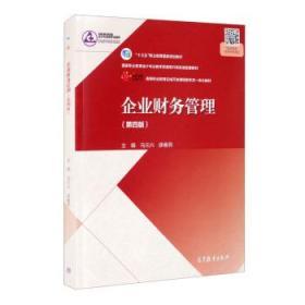 企业财务管理 马元兴,薛春燕 编 9787040552645 高等教育出版社