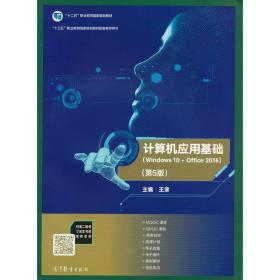 计算机应用基础 王津 9787040548204 高等教育出版社