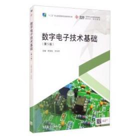 数字电子技术基础 周良权,方向乔 编 9787040540604 高等教育出版