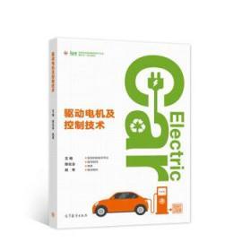 驱动电机及控制技术 陈社会,赵奇 9787040534610 高等教育出版社