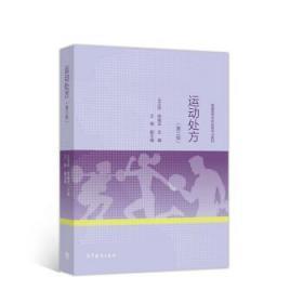 运动处方 王正珍,徐峻华 著 9787040559347 高等教育出版社