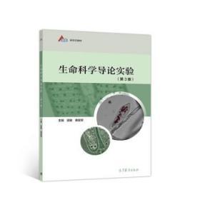 生命科学导论实验 吴敏,黄爱军 著 9787040559675 高等教育出版社