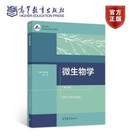 微生物学 邓子新陈峰 9787040553161 高等教育出版社