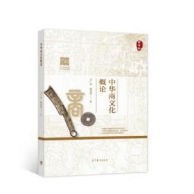中华商文化概论 马广水,杨秉强 9787040511789 高等教育出版社