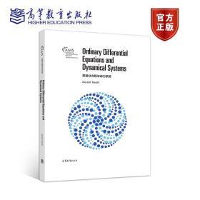 常微分方程与动力系统 GeraldTeschl 9787040556483 高等教育出版