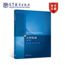 大学物理 主编张宇时红艳王先杰李娜 9787040555219 高等教育出版