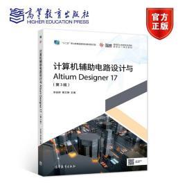 计算机辅助电路设计与Altium Designer 17 李俊婷黄文静