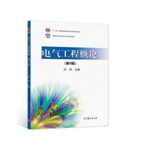 电气工程概论 范瑜 著 9787040555578 高等教育出版社