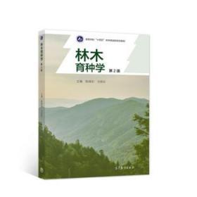 林木育种学 陈晓阳,沈熙环 著 9787040558159 高等教育出版社