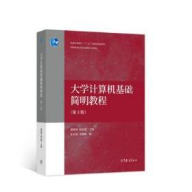 大学计算机基础简明教程 龚沛曾,杨志强 著 9787040556216 高等