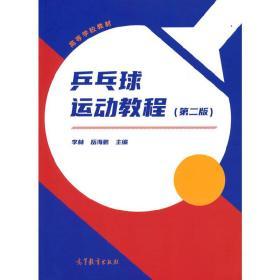 乒乓球运动教程 李林岳海鹏 9787040554755 高等教育出版社