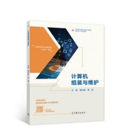 计算机组装与维护 谢日星,龚丽 9787040551723 高等教育出版社
