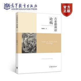 古希腊神话论稿 杨丽娟 9787040551297 高等教育出版社
