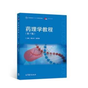 药理学教程 曹永孝,陈莉娜 著 9787040558807 高等教育出版社