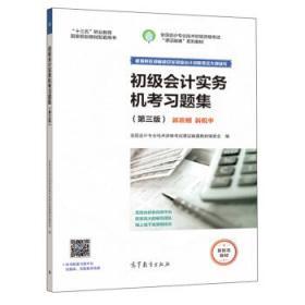 初级会计实务机考习题集(第三版)