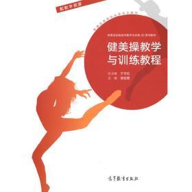 健美操教学与训练教程 于可红总邱亚君 9787040553642 高等教育出