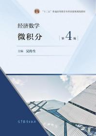经济数学—微积分  第4版 吴传生 9787040554021 高等教育出版社