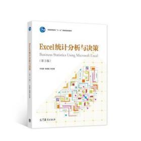 Excel统计分析与决策 于洪彦,朱辉煌,申文果 编 9787040555721 高