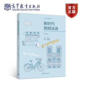 新时代简明法语 高魏婉 主编 9787040557909 高等教育出版社