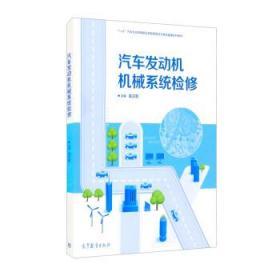 汽车发动机机械系统检修 吴正乾 9787040544268 高等教育出版社