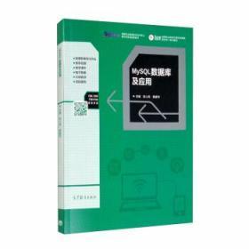 MySQL数据库及应用 徐人凤,曾建华 9787040550962 高等教育出版社