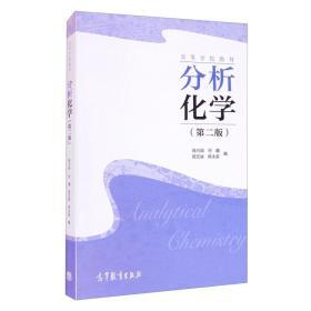 分析化学 陈兴国 编,何疆 编,陈宏丽 编,陈永雷 编 9787040552171