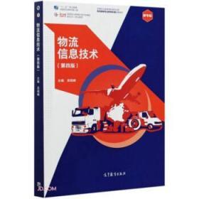 物流信息技术 吴砚峰著,吴砚峰 编 9787040550429 高等教育出版社