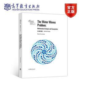 水波问题-数学分析与渐近 DavidLannes 9787040556346 高等教育出