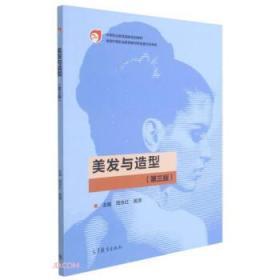美发与造型 周京红,黄源 编 9787040539479 高等教育出版社